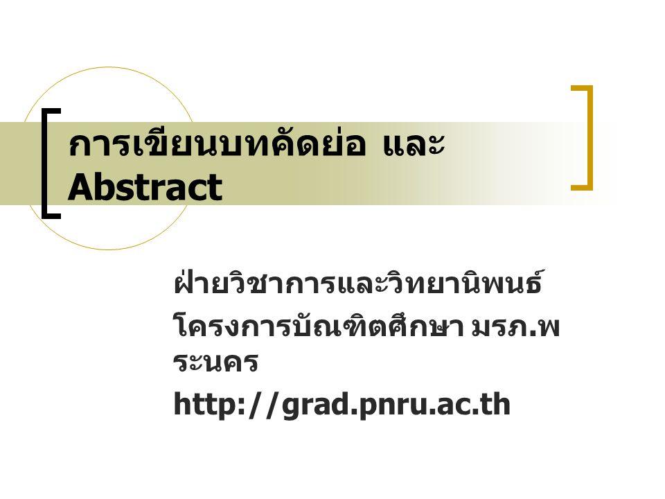 การเขียนบทคัดย่อ และ Abstract