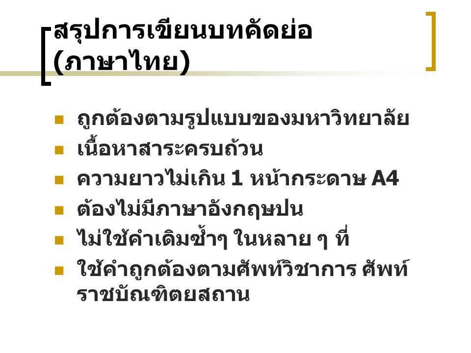 สรุปการเขียนบทคัดย่อ (ภาษาไทย)
