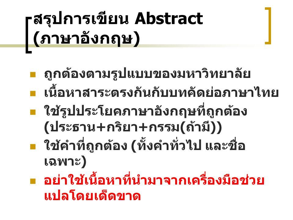 สรุปการเขียน Abstract (ภาษาอังกฤษ)