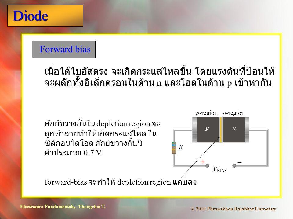 Forward bias เมื่อได้ไบอัสตรง จะเกิดกระแสไหลขึ้น โดยแรงดันที่ป้อนให้จะผลักทั้งอิเล็กตรอนในด้าน n และโฮลในด้าน p เข้าหากัน.