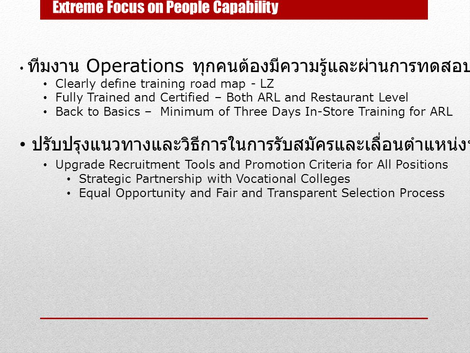 Extreme Focus on People Capability