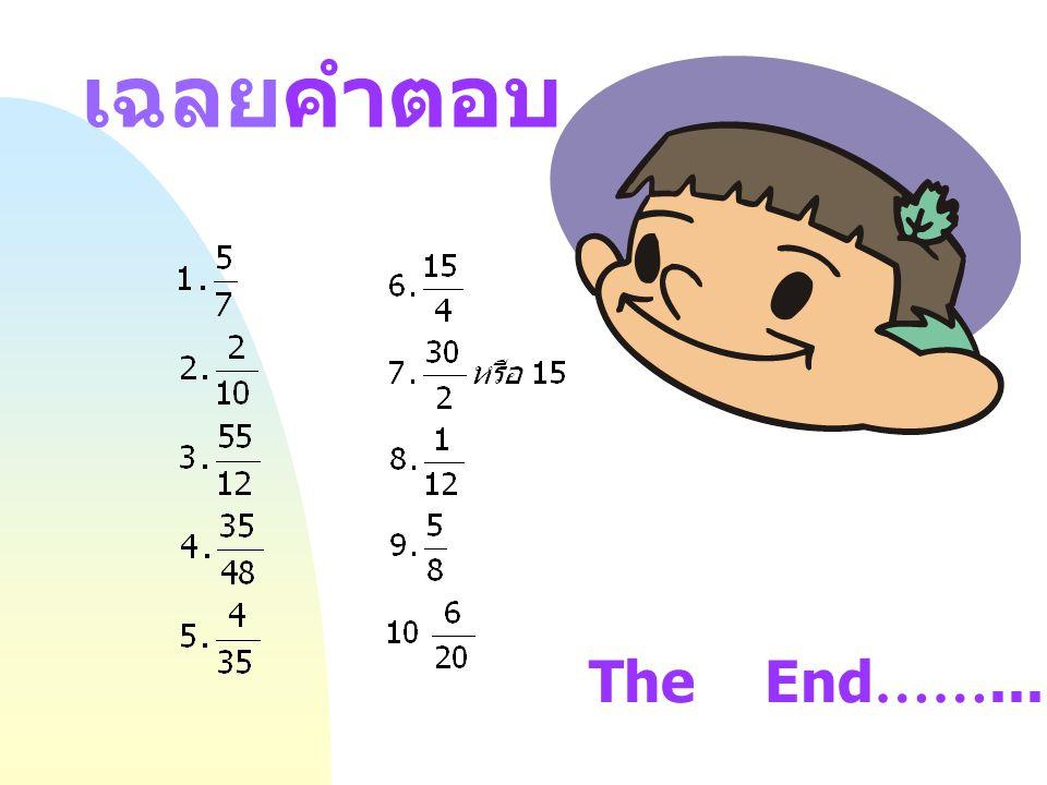 เฉลยคำตอบ The End……...