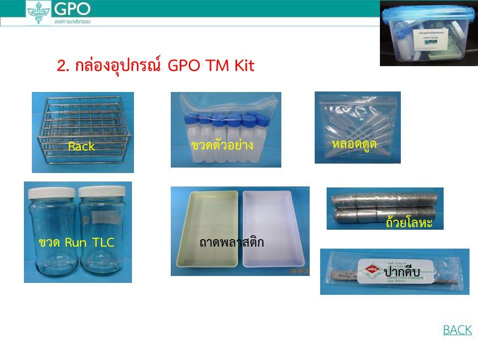 2. กล่องอุปกรณ์ GPO TM Kit