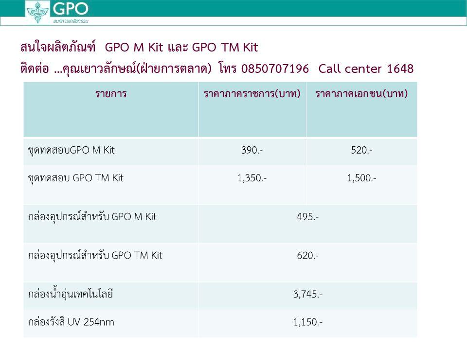 สนใจผลิตภัณฑ์ GPO M Kit และ GPO TM Kit ติดต่อ