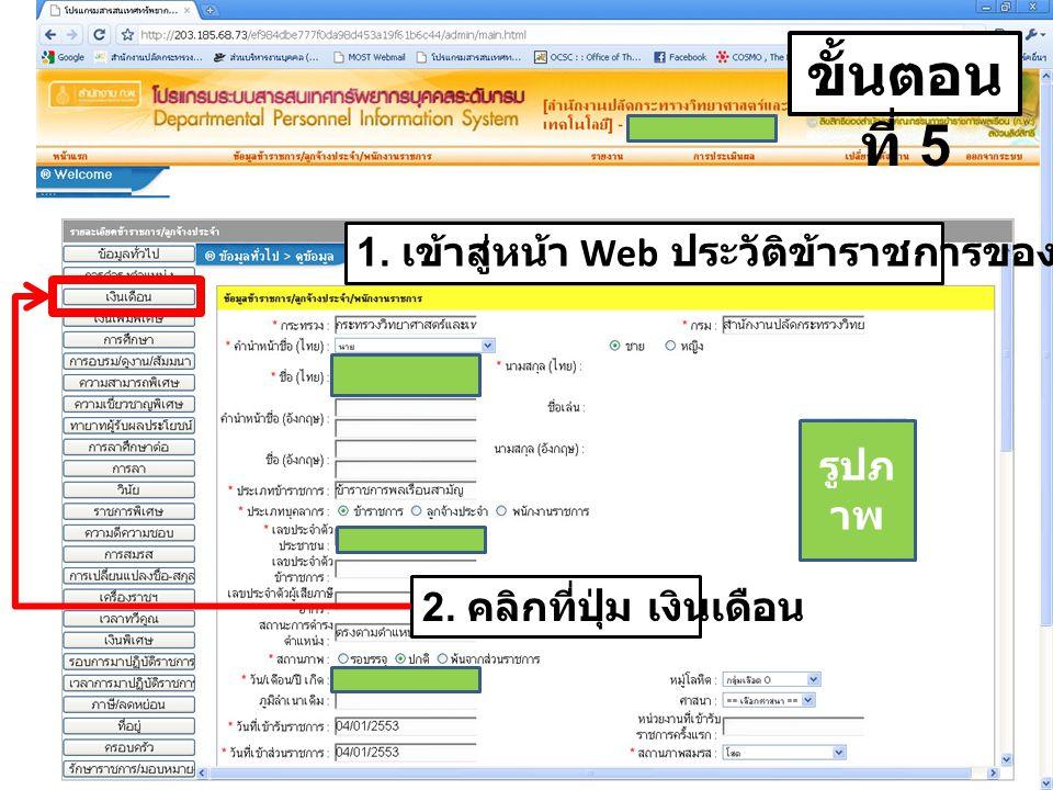 ขั้นตอนที่ 5 1. เข้าสู่หน้า Web ประวัติข้าราชการของผู้ใช้ รูปภาพ