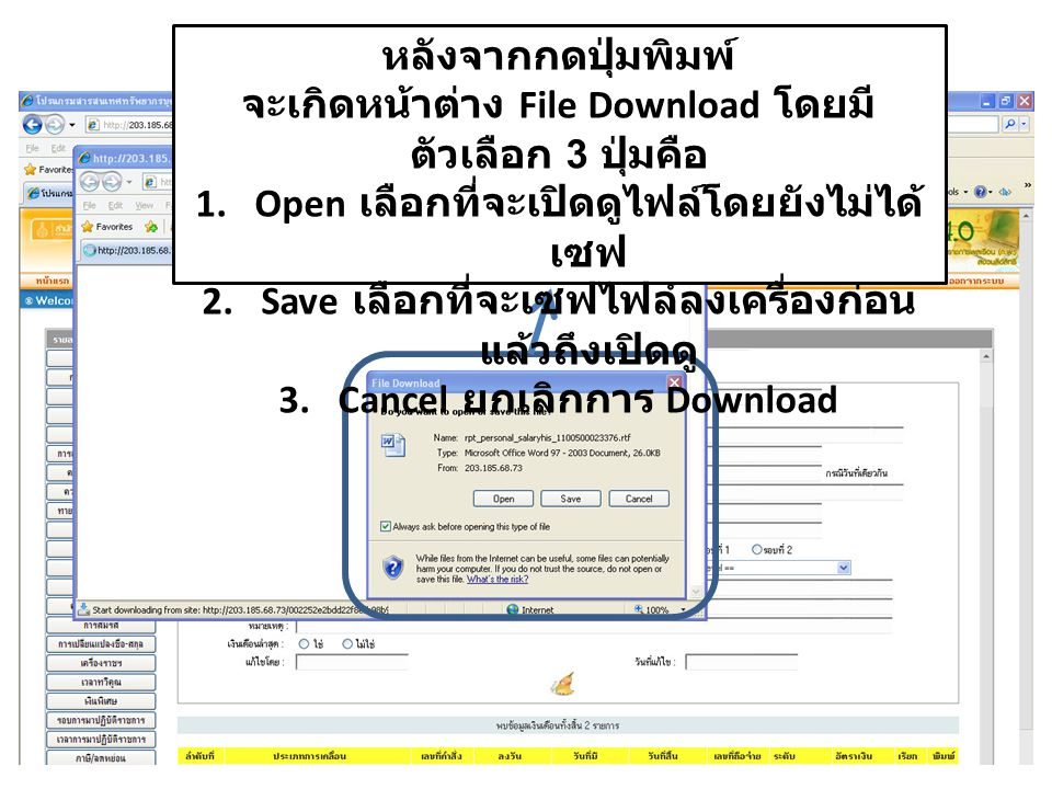 จะเกิดหน้าต่าง File Download โดยมีตัวเลือก 3 ปุ่มคือ