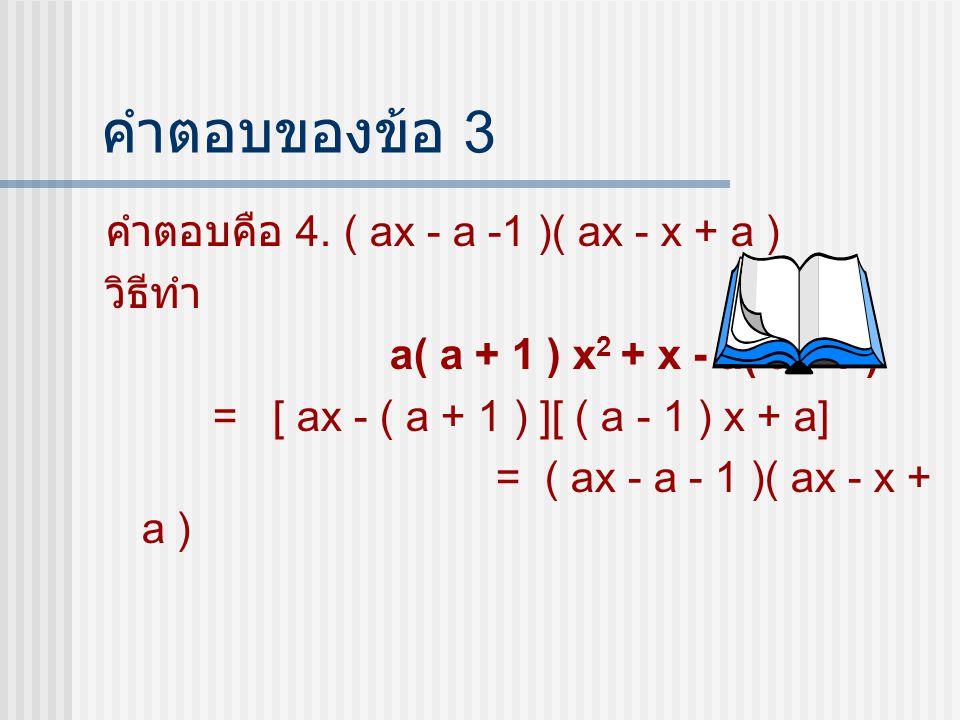 คำตอบของข้อ 3 คำตอบคือ 4. ( ax - a -1 )( ax - x + a ) วิธีทำ