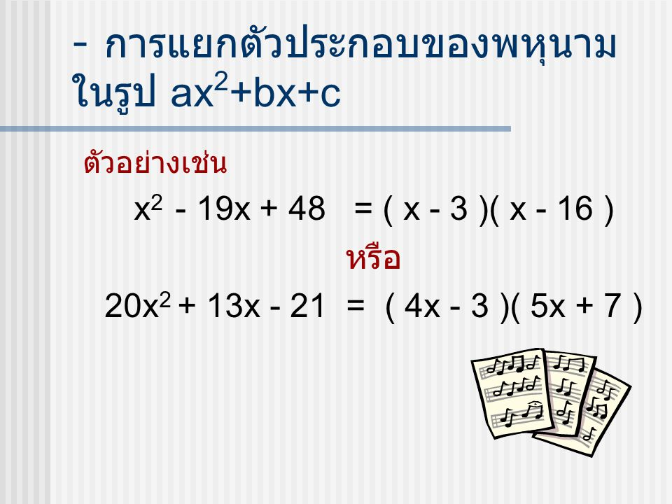 - การแยกตัวประกอบของพหุนามในรูป ax2+bx+c