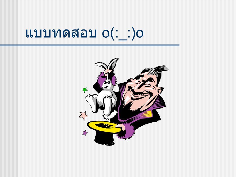 แบบทดสอบ o(:_:)o