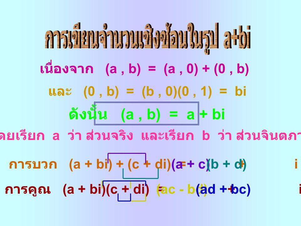 การเขียนจำนวนเชิงซ้อนในรูป a+bi