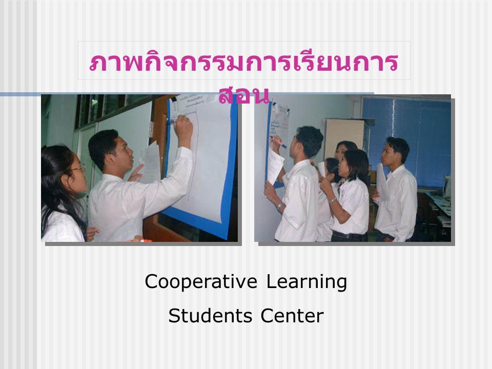 ภาพกิจกรรมการเรียนการสอน