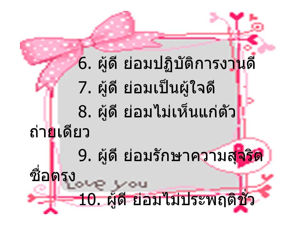 6. ผู้ดี ย่อมปฏิบัติการงานดี