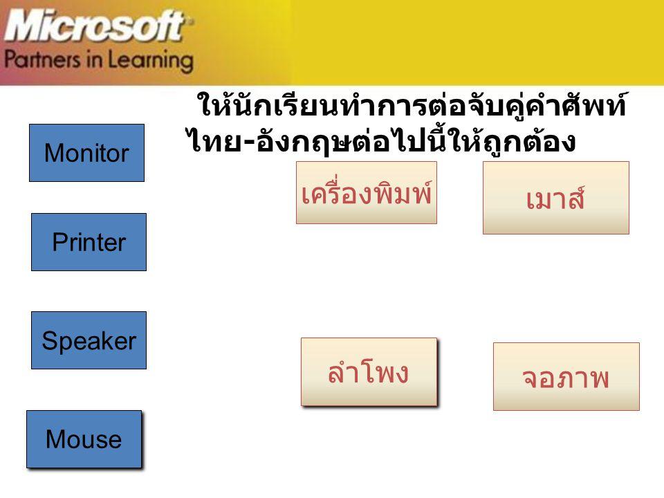 ให้นักเรียนทำการต่อจับคู่คำศัพท์ไทย-อังกฤษต่อไปนี้ให้ถูกต้อง