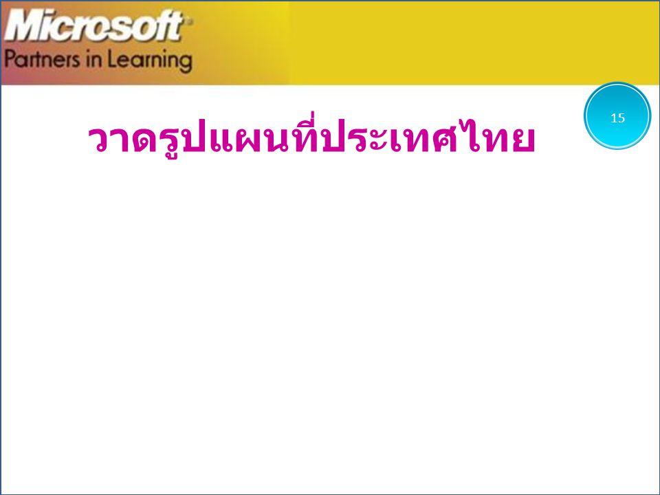 วาดรูปแผนที่ประเทศไทย