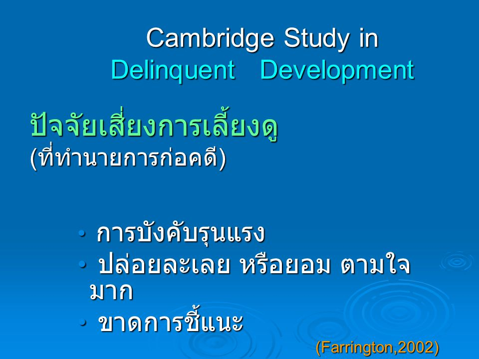 Cambridge Study in Delinquent Development