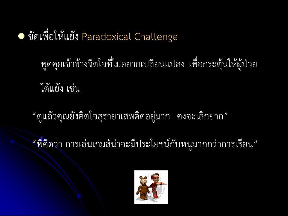 ขัดเพื่อให้แย้ง Paradoxical Challenge