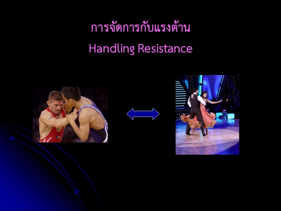 การจัดการกับแรงต้าน Handling Resistance