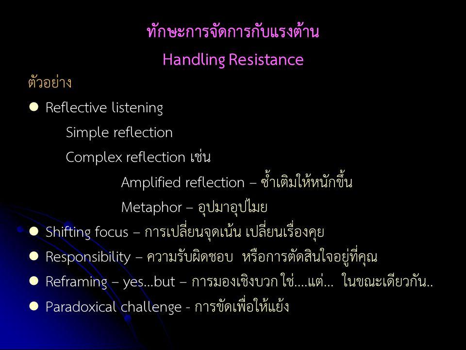 ทักษะการจัดการกับแรงต้าน Handling Resistance