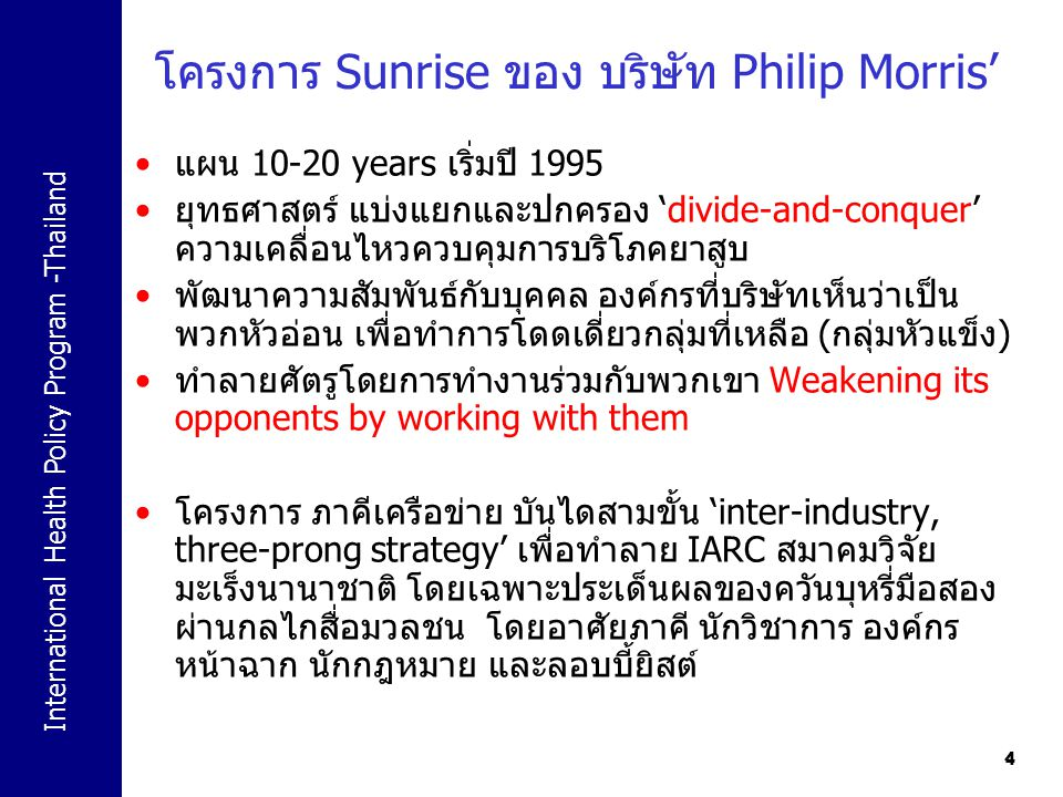 โครงการ Sunrise ของ บริษัท Philip Morris'