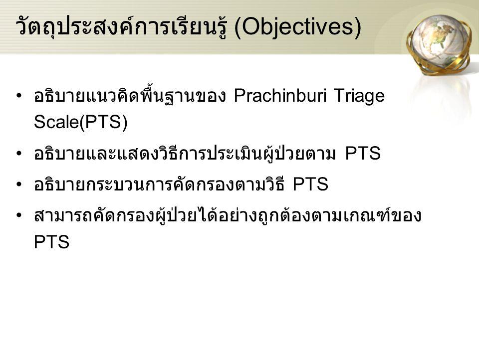 วัตถุประสงค์การเรียนรู้ (Objectives)