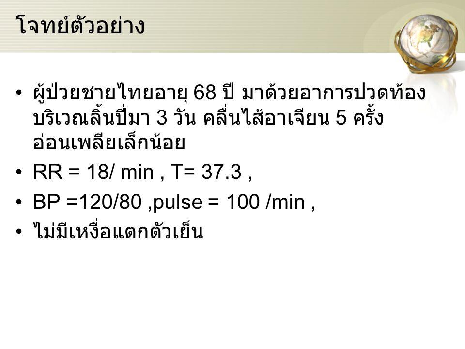 โจทย์ตัวอย่าง ผู้ป่วยชายไทยอายุ 68 ปี มาด้วยอาการปวดท้องบริเวณลิ้นปี่มา 3 วัน คลื่นไส้อาเจียน 5 ครั้ง อ่อนเพลียเล็กน้อย.