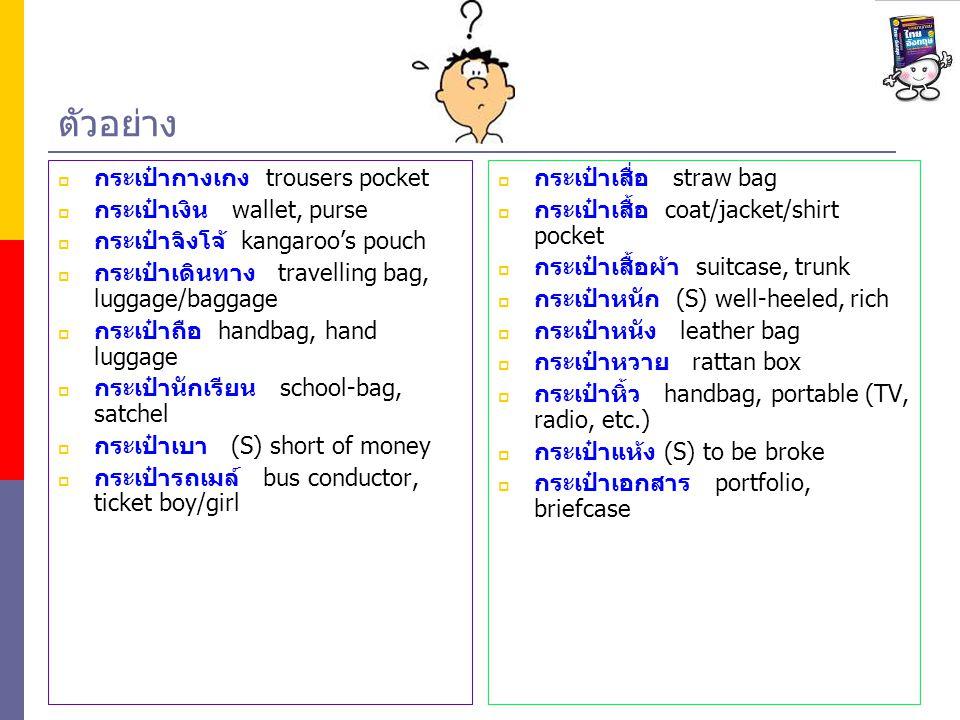 ตัวอย่าง กระเป๋ากางเกง trousers pocket กระเป๋าเงิน wallet, purse