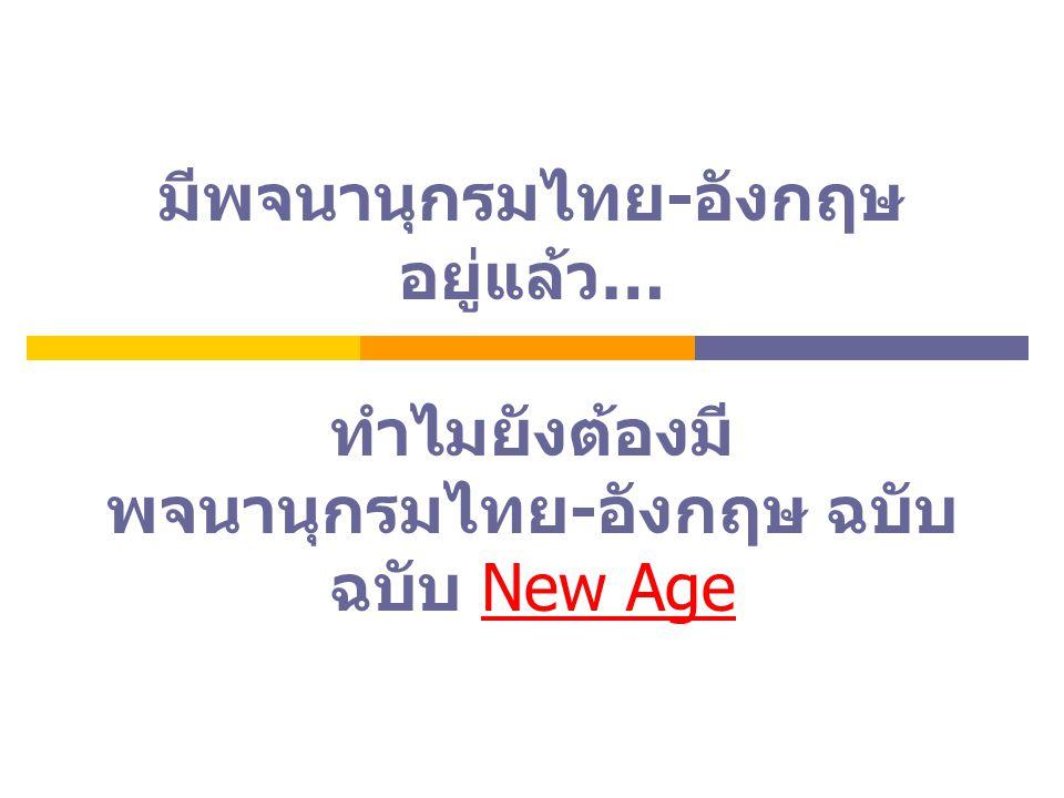 มีพจนานุกรมไทย-อังกฤษ