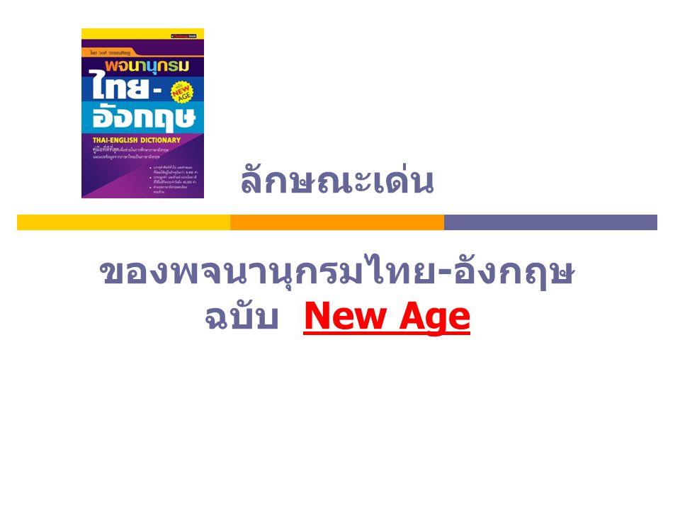 ลักษณะเด่น ของพจนานุกรมไทย-อังกฤษ ฉบับ New Age