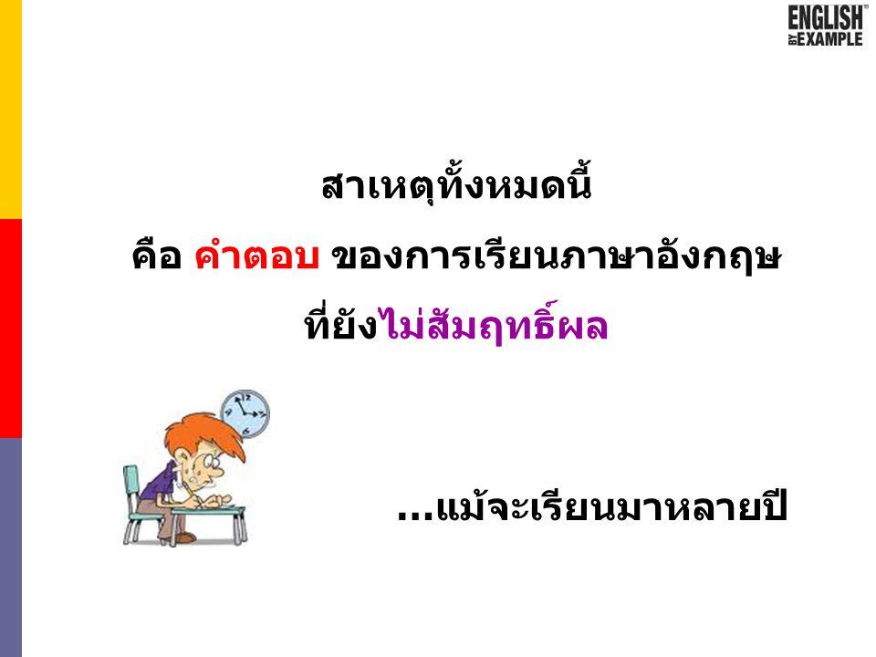 คือ คำตอบ ของการเรียนภาษาอังกฤษ