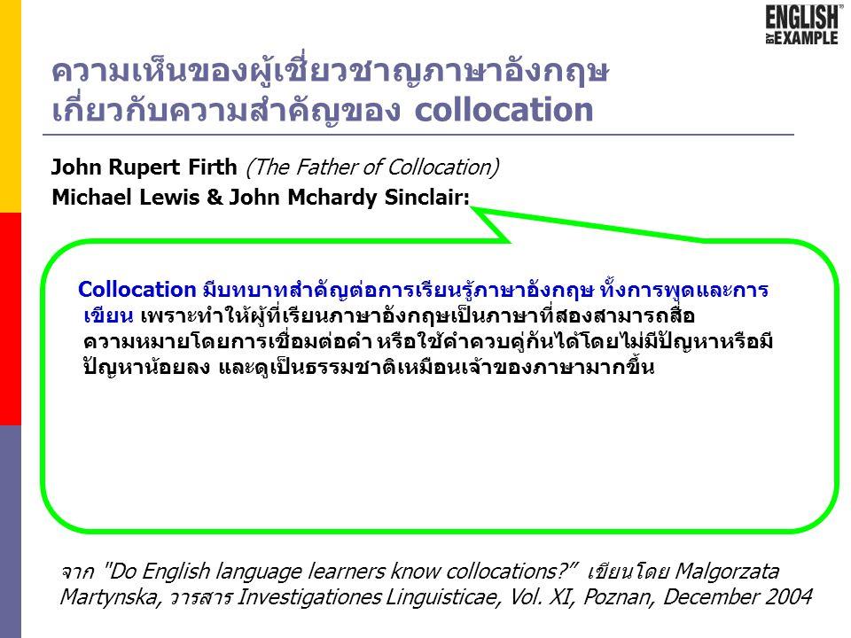 ความเห็นของผู้เชี่ยวชาญภาษาอังกฤษ เกี่ยวกับความสำคัญของ collocation