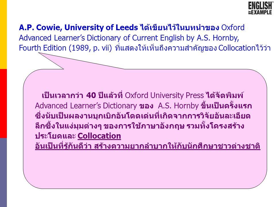 A.P. Cowie, University of Leeds ได้เขียนไว้ในบทนำของ Oxford