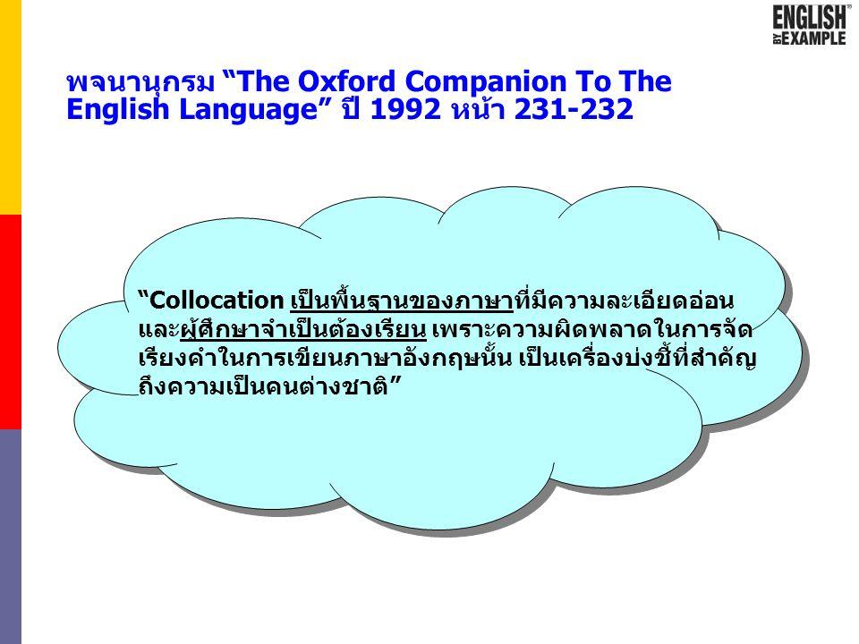 พจนานุกรม The Oxford Companion To The English Language ปี 1992 หน้า 231-232
