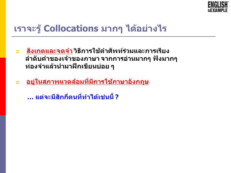 เราจะรู้ Collocations มากๆ ได้อย่างไร
