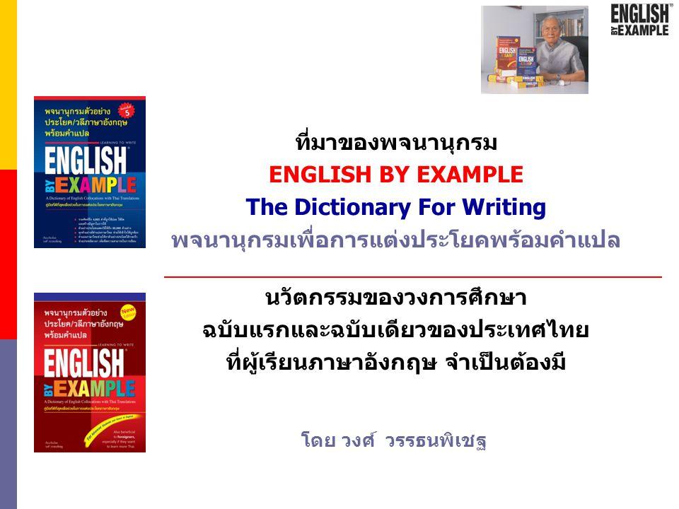 The Dictionary For Writing พจนานุกรมเพื่อการแต่งประโยคพร้อมคำแปล