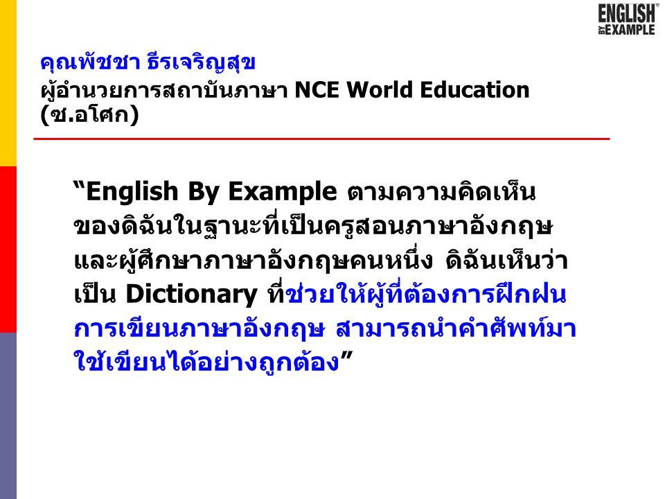 English By Example ตามความคิดเห็น