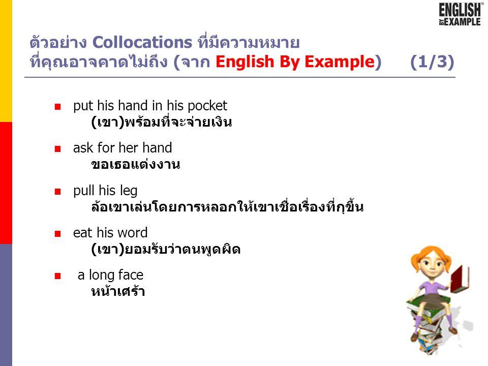 ตัวอย่าง Collocations ที่มีความหมาย ที่คุณอาจคาดไม่ถึง (จาก English By Example) (1/3)