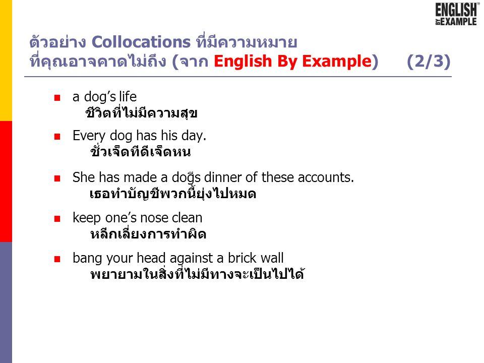 ตัวอย่าง Collocations ที่มีความหมาย ที่คุณอาจคาดไม่ถึง (จาก English By Example) (2/3)