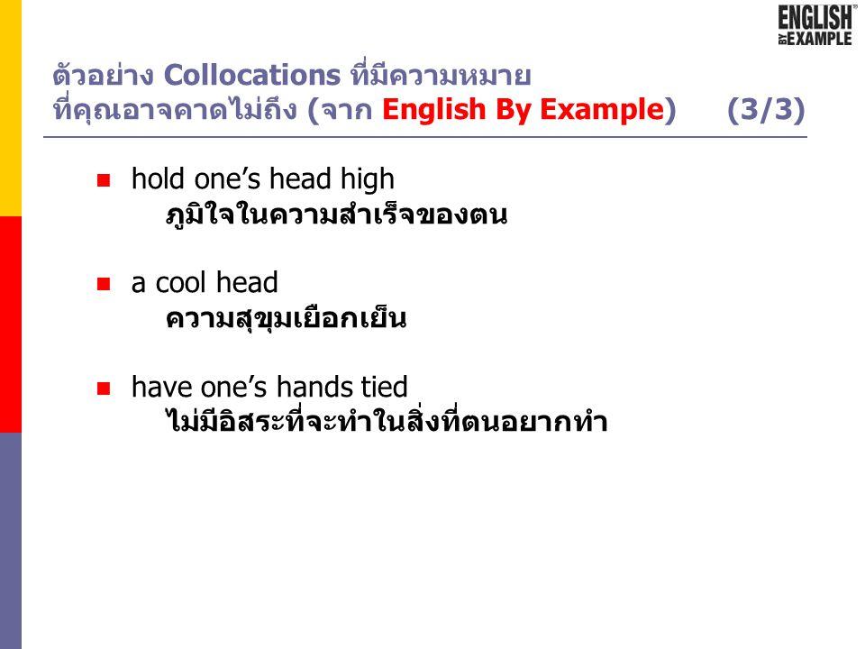ตัวอย่าง Collocations ที่มีความหมาย ที่คุณอาจคาดไม่ถึง (จาก English By Example) (3/3)