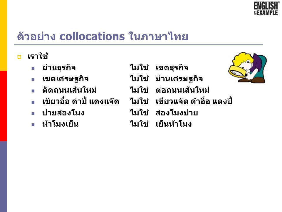 ตัวอย่าง collocations ในภาษาไทย