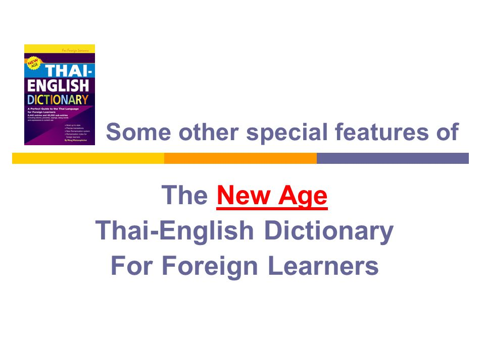 Some other special features of The New Age Thai-English Dictionary For Foreign Learners