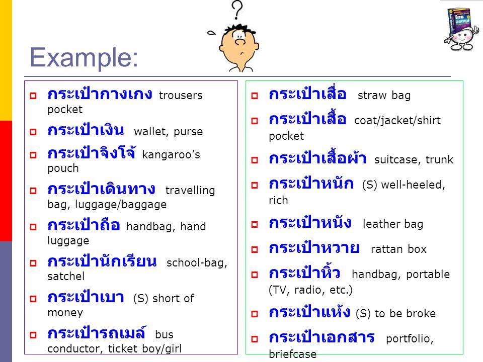 Example: กระเป๋ากางเกง trousers pocket กระเป๋าเงิน wallet, purse