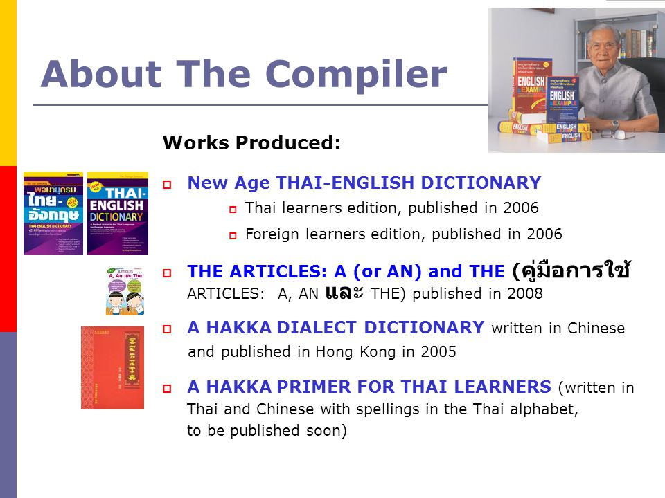 About The Compiler Works Produced: New Age THAI-ENGLISH DICTIONARY