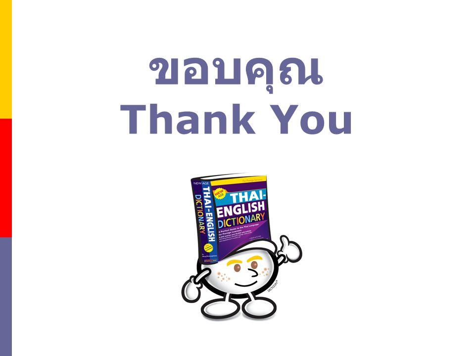 ขอบคุณ Thank You