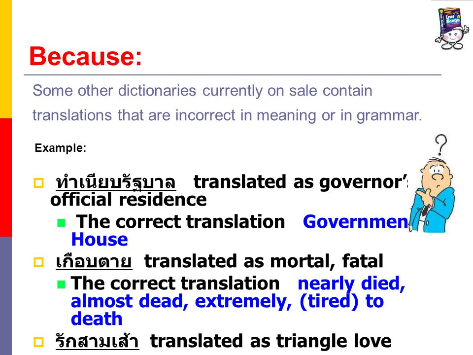 Because: ทำเนียบรัฐบาล translated as governor's official residence