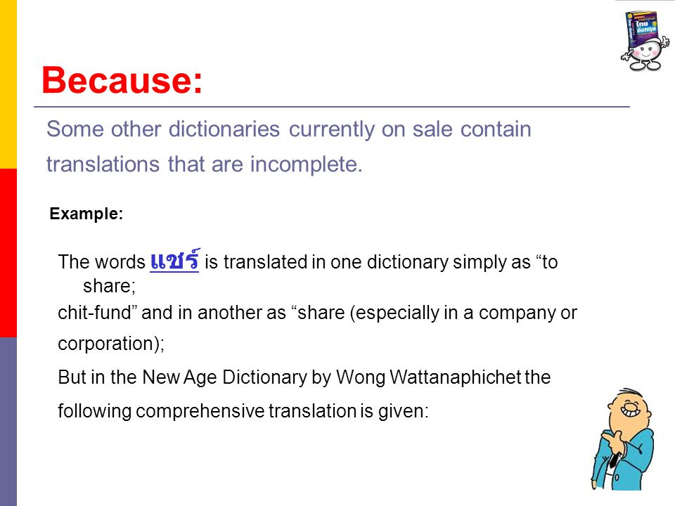Because: Some other dictionaries currently on sale contain translations that are incomplete. Example: