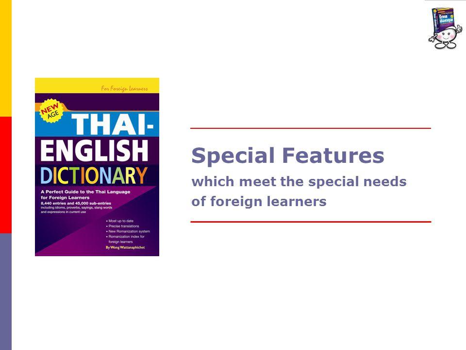 Special Features which meet the special needs of foreign learners
