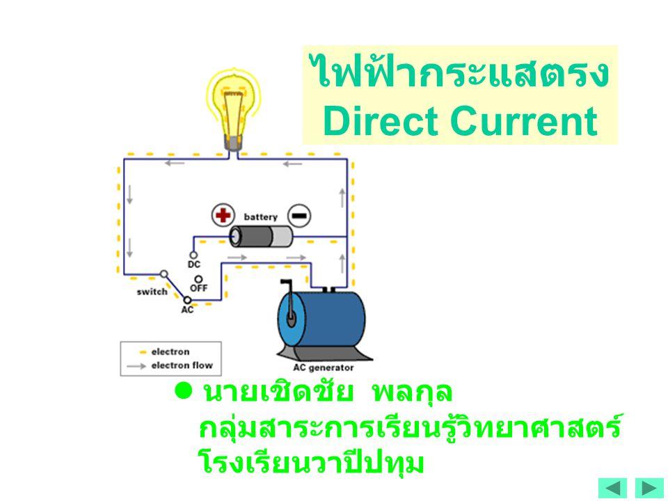 ไฟฟ้ากระแสตรง Direct Current