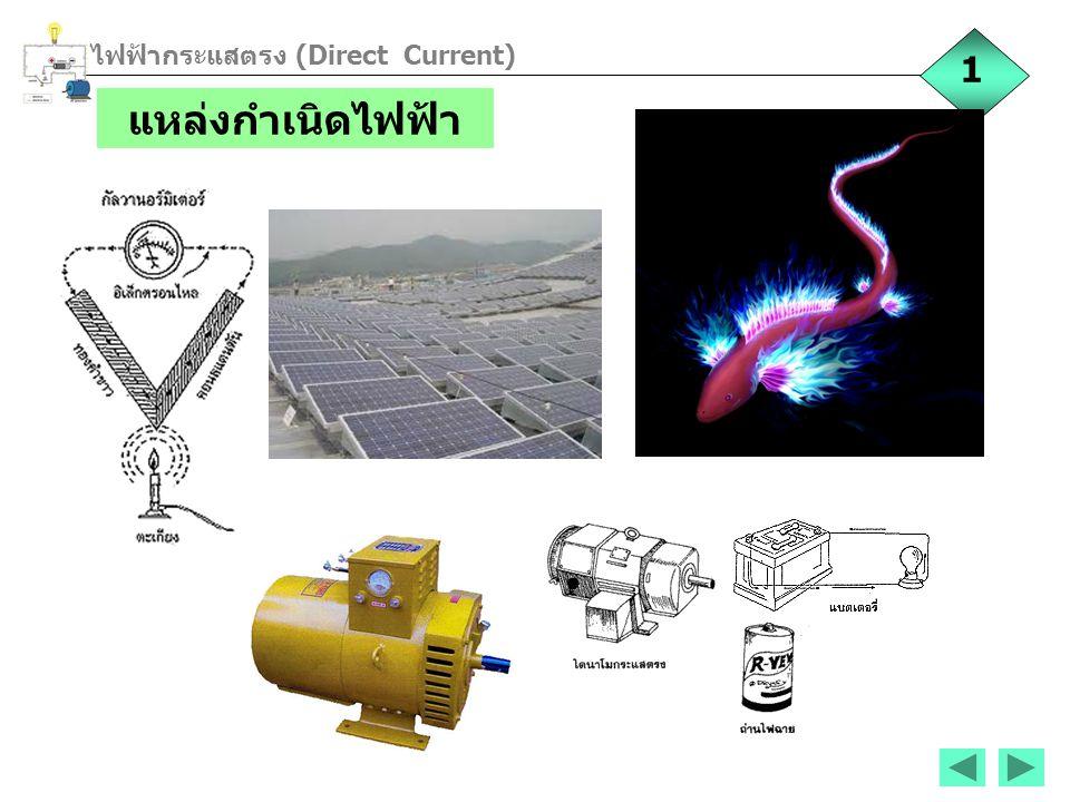 ไฟฟ้ากระแสตรง (Direct Current)