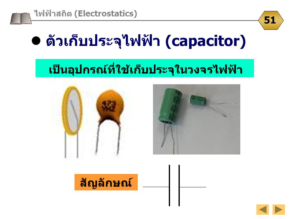  ตัวเก็บประจุไฟฟ้า (capacitor)