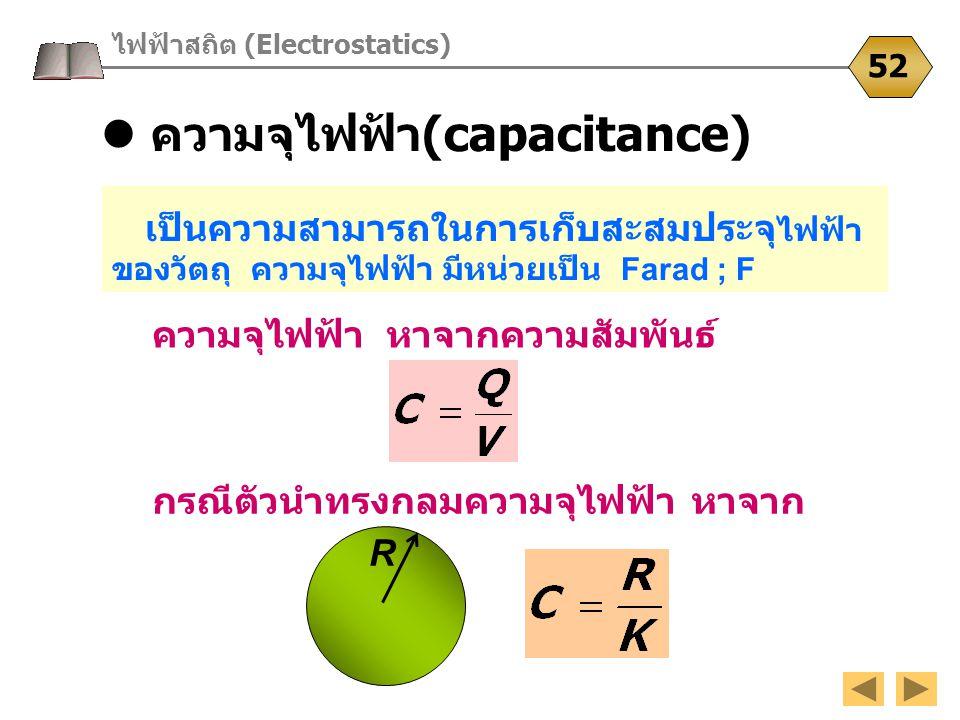  ความจุไฟฟ้า(capacitance)